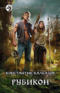 Константин Калбазов -Рубикон