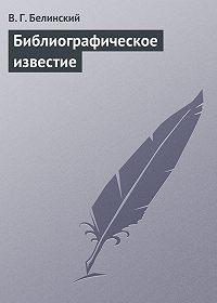 В. Г. Белинский -Библиографическое известие