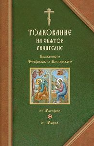 Феофилакт Болгарский -Толкования на Евангелия от Матфея и от Марка