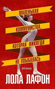 Лола Лафон - Маленькая коммунистка, которая никогда не улыбалась