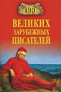 В. М. Ломов -100 великих зарубежных писателей