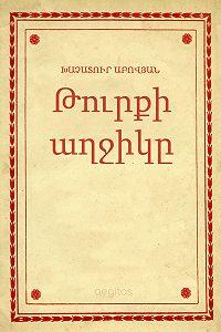Խաչատուր Աբովյան -Թուրքի աղջիկը