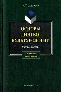 А. Т. Хроленко -Основы лингвокультурологии