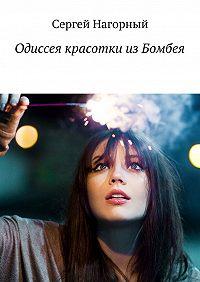 Сергей Нагорный -Одиссея красотки из Бомбея