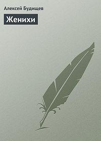 Алексей Будищев - Женихи