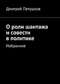 Дмитрий Петушков -Ороли шантажа исовести вполитике
