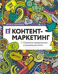 Артем Сенаторов -Контент-маркетинг: Стратегии продвижения в социальных сетях