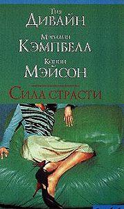 Мэрилин Кэмпбелл -Наемный работник