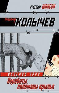 Владимир Колычев -Перебиты, поломаны крылья