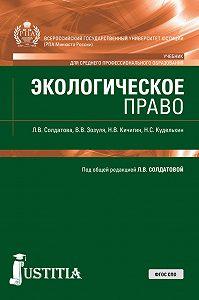 Николай Валерьевич Кичигин -Экологическое право