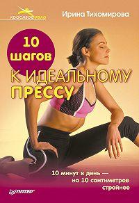 Ирина Тихомирова -10 шагов к идеальному прессу