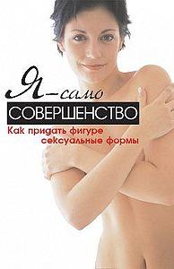 Синтия Вейдер -Я – само совершенство. Как придать фигуре сексуальные формы
