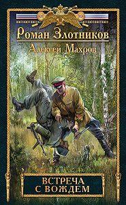 Алексей Махров -Встреча с Вождем