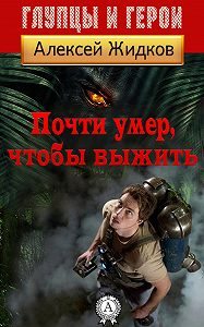 Алексей Антонович Жидков -Почти умер, чтобы выжить