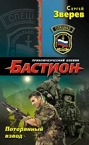 Сергей Зверев -Потерянный взвод