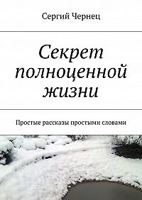 Сергий Чернец -Секрет полноценной жизни