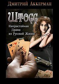 Дмитрий Аккерман -Штосс. Непристойная драма из русской жизни