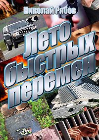 Николай Рябов - Лето быстрых перемен