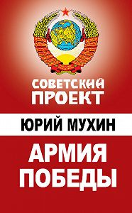 Юрий Мухин -Армия Победы