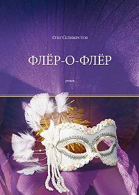 Олег Селиверстов -Флёр-о-Флёр