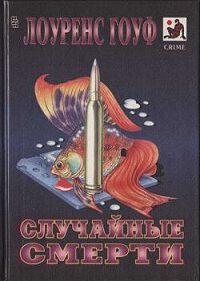 Лоуренс Гоуф -Аквариум с золотыми рыбками