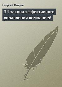 Георгий Огарёв -34 закона эффективного управления компанией