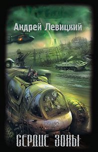 Андрей Левицкий -Сердце Зоны