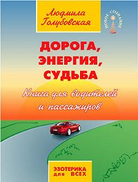 Людмила Голубовская -Дорога, Энергия, Судьба. Книга для водителей и пассажиров