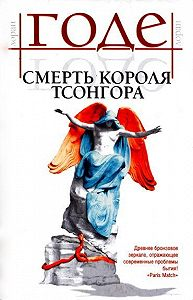 Лоран Годе -Смерть короля Тсонгора