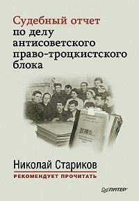 Сборник -Судебный отчет по делу антисоветского право-троцкистского блока