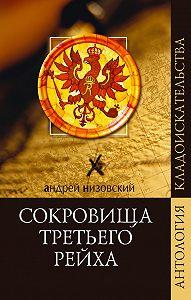 Андрей Низовский -Сокровища Третьего рейха