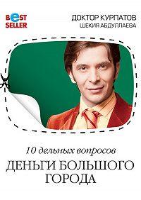 Андрей Курпатов -10 дельных вопросов. Деньги большого города
