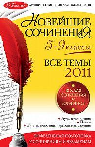 Л. Ф. Бойко -Новейшие сочинения. Все темы 2011: 5-9 классы