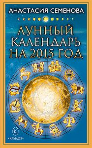 Анастасия Семенова -Лунный календарь на 2015 год