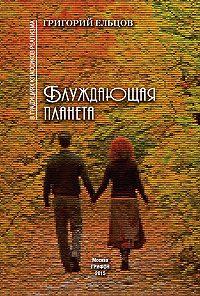 Григорий Ельцов -Блуждающая планета (сборник)