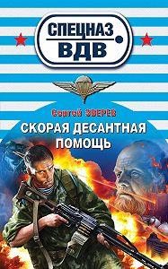 Сергей Зверев -Скорая десантная помощь