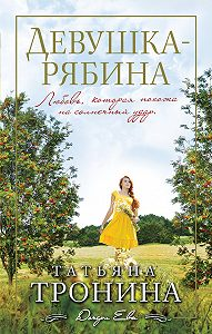 Татьяна Тронина -Девушка-рябина