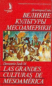 Деметрио Соди -Великие культуры Месоамерики