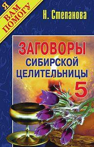 Наталья Ивановна Степанова -Заговоры сибирской целительницы. Выпуск 05