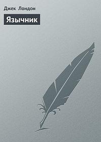 Джек Лондон -Язычник