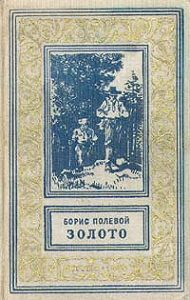 Борис Полевой -Золото