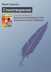 Юрий Коринец -Стихотворения