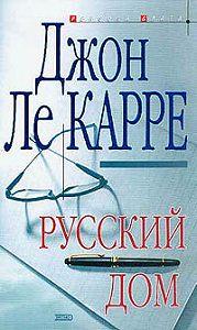 Джон Ле Карре - Русский Дом