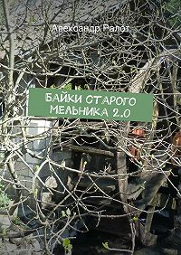 Александр Ралот -Байки старого мельника2.0
