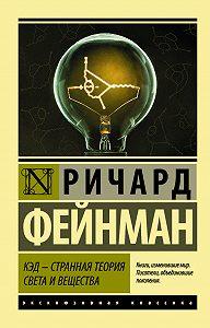 Ричард Филлипс Фейнман -КЭД – странная теория света и вещества