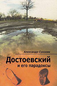 Александр Суконик -Достоевский и его парадоксы