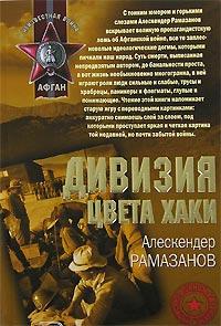 Алескендер Рамазанов - Дивизия цвета хаки