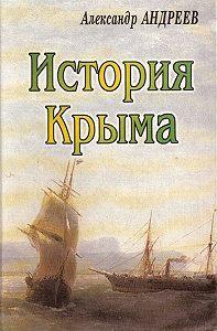 Александр Радьевич Андреев - История Крыма