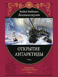 Фаддей Фаддеевич Беллинсгаузен -Открытие Антарктиды