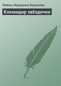Любовь Воронкова -Командир звёздочки